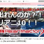 Re:animation