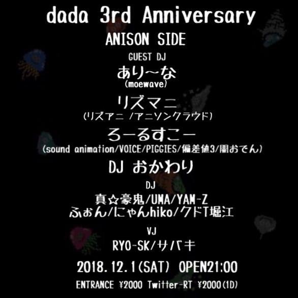 大田原dada