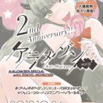 アニメゾン2周年