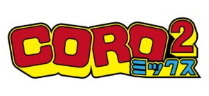 CORO2ミックス