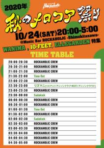 秋のメロコア祭り at 下北沢ROCKAHOLIC