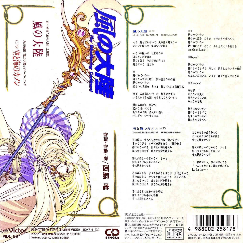 風の大陸/西脇唯映画 風の大陸 主題歌(1992年)#センチメンタルグルーヴ#sentimental_groove #アニメ #アニソン #8cmCD #風の大陸 #西脇唯 #いのまたむつみ #短冊CD #90年代 #レトロ #anime