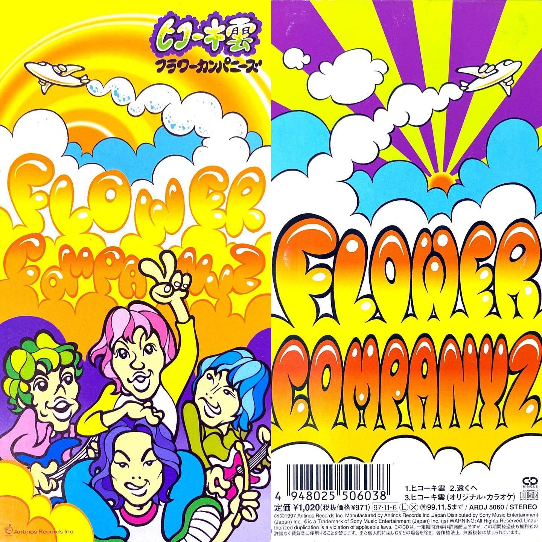 ヒコーキ雲/フラワーカンパニーズはれときどきぶた ED1(1997年~1998年)#センチメンタルグルーヴ#sentimental_groove #アニメ #アニソン #8cmCD #はれときどきぶた #フラワーカンパニーズ #短冊CD #JPOP #anime #animesong