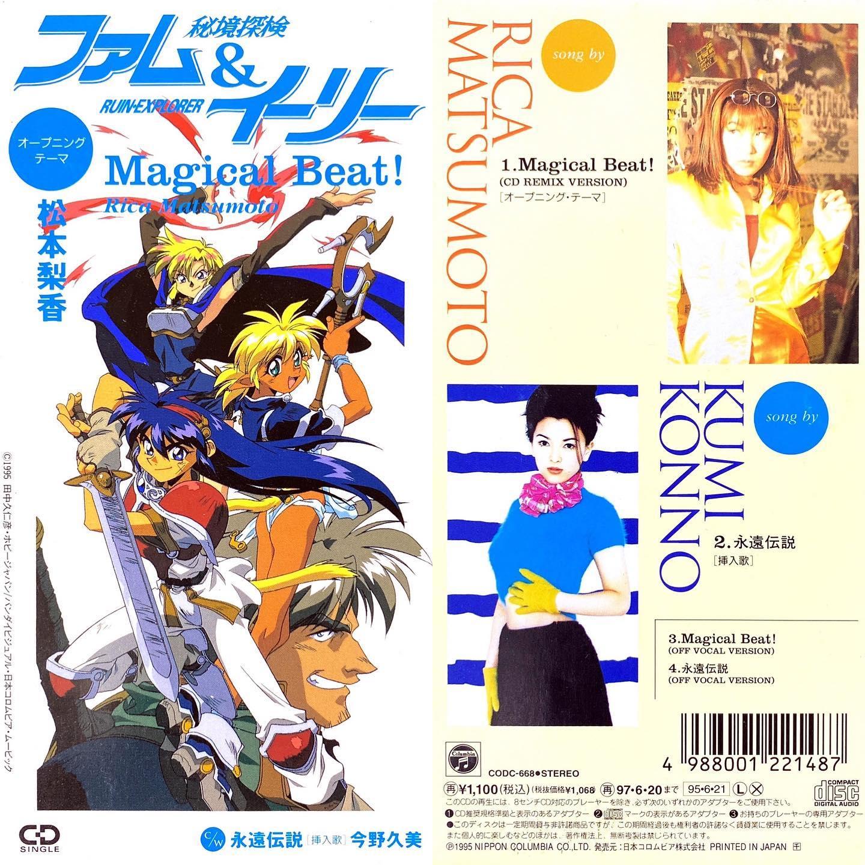 Magical Beat!/松本梨香OVA 秘境探検ファム&イーリー OP(1995年~1996年)#センチメンタルグルーヴ#sentimental_groove #アニメ #アニソン #8cmCD #秘境探検ファムイーリー #松本梨香 #OVA #短冊CD #JPOP #anime #animesong
