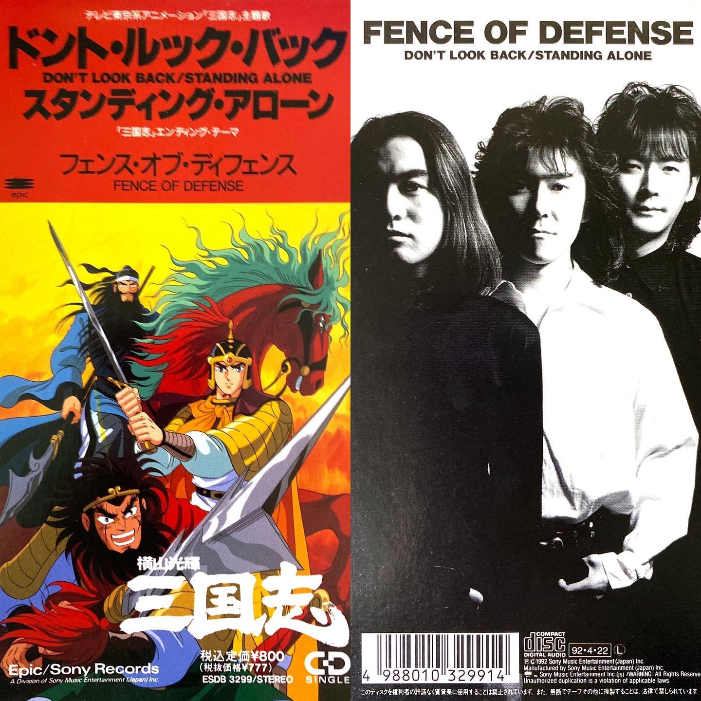DON'T LOOK BACK/FENCE OF DEFENSE横山光輝 三国志 OP2(1991年~1992年)#センチメンタルグルーヴ#sentimental_groove #アニメ #アニソン #8cmCD #横山光輝 #三国志 #FENCEOFDEFENSE #短冊CD #JPOP #anime #animesong