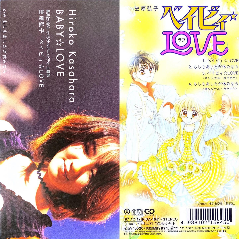 ベイビィ★LOVE/笠原弘子OVA ベイビィ★LOVE OP(1997年)#センチメンタルグルーヴ#sentimental_groove #アニメ #アニソン #8cmCD #ベイビィLOVE #笠原弘子 #りぼん #短冊CD #JPOP #anime #animesong