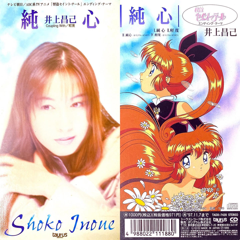 純心/井上昌己怪盗セイント・テール ED1(1995年~1996年)#センチメンタルグルーヴ#sentimental_groove #アニメ #アニソン #8cmCD #怪盗セイントテール #井上昌己 #なかよし #JPOP #anime #animesong