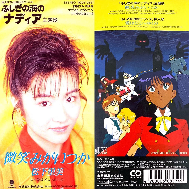微笑みがいつか/松下里美劇場版 ふしぎの海のナディア OP(1991年)#センチメンタルグルーヴ#sentimental_groove #アニメ #アニソン #8cmCD #ふしぎの海のナディア #松下里美 #短冊CD #JPOP #anime #animesong