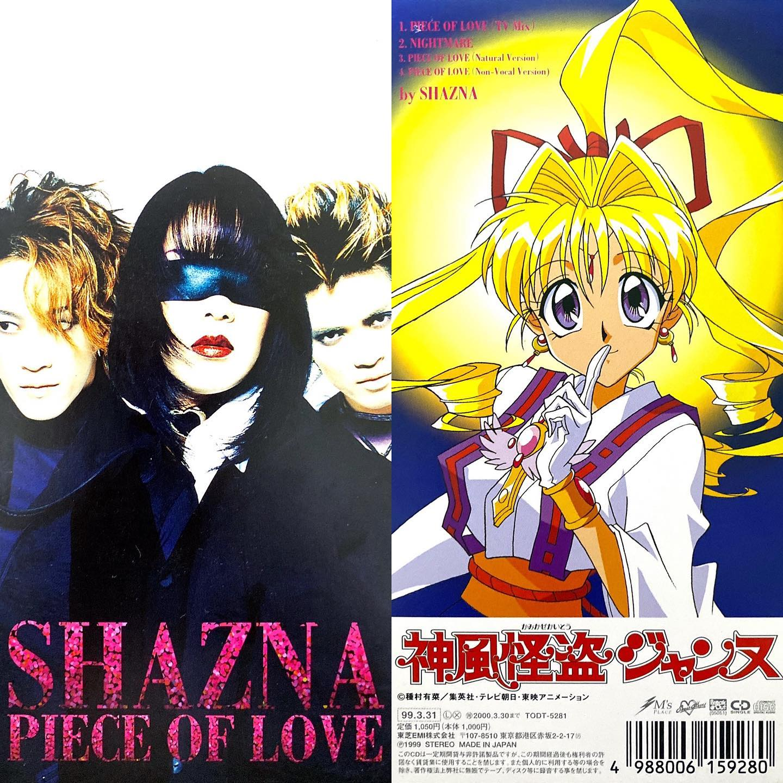 PIECE OF LOVE/SHAZNA神風怪盗ジャンヌ OP1(1999年~2000年)#センチメンタルグルーヴ#sentimental_groove #アニメ #アニソン #8cmCD #短冊CD#神風怪盗ジャンヌ #SHAZNA #りぼん #JPOP #anime #animesong