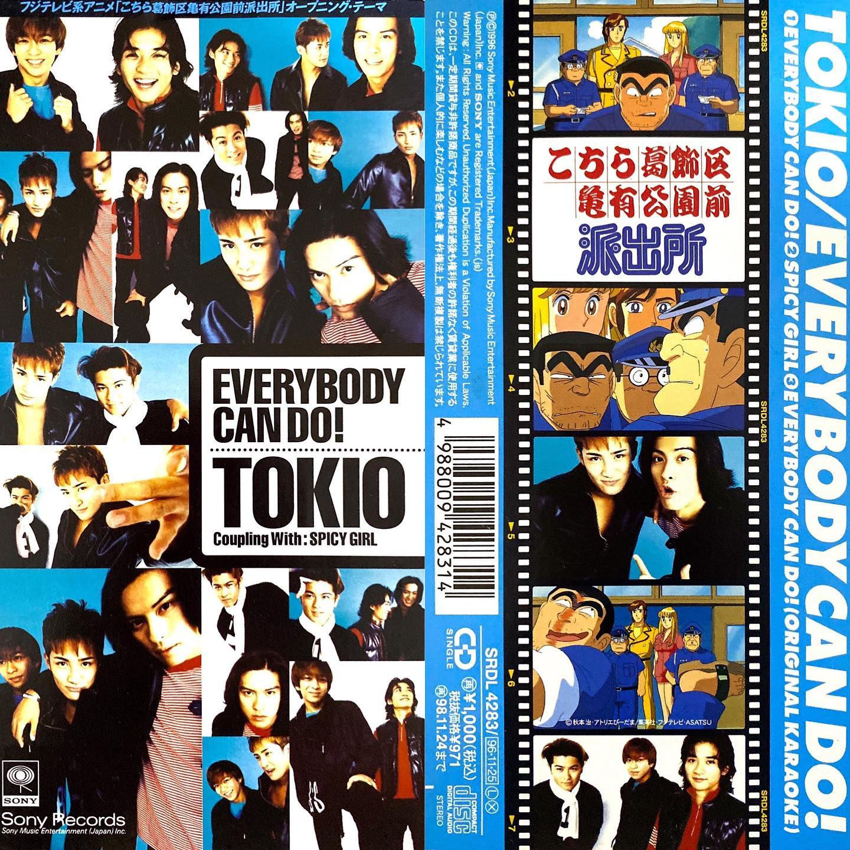 Everybody Can Do!/TOKIOこちら葛飾区亀有公園前派出所 OP2(1996年~2004年)#センチメンタルグルーヴ#sentimental_groove #アニメ #アニソン #8cmCD #短冊CD#こちら葛飾区亀有公園前派出所 #こち亀 #TOKIO #少年ジャンプ #JPOP #anime #animesong