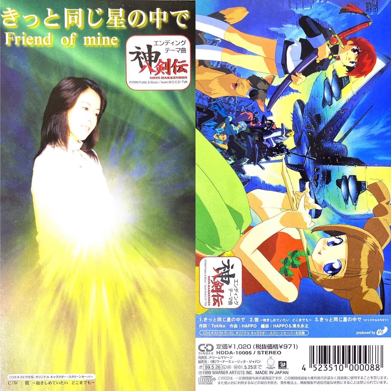 きっと同じ星の中で/Friend of mine神八剣伝 ED1(1999年)#センチメンタルグルーヴ#sentimental_groove #アニメ #アニソン #8cmCD #短冊CD#神八剣伝 #Friendofmine #JPOP #anime #animesong