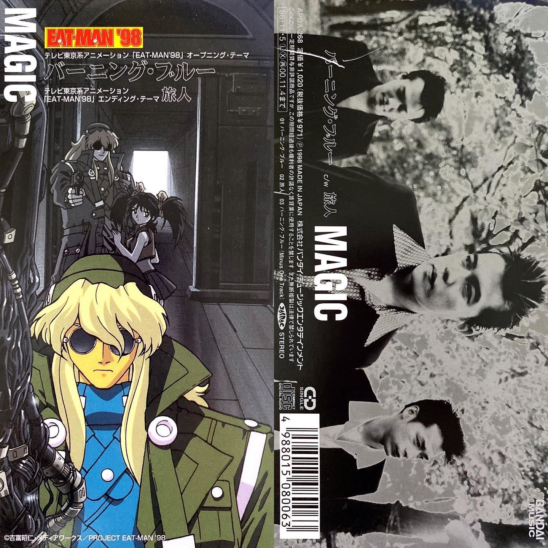 バーニング・ブルー/MAGICEAT-MAN'98 OP(1998年)#センチメンタルグルーヴ#sentimental_groove #アニメ #アニソン #8cmCD #短冊CD#EATMAN #MAGIC #ネオロカ #JPOP #anime #animesong