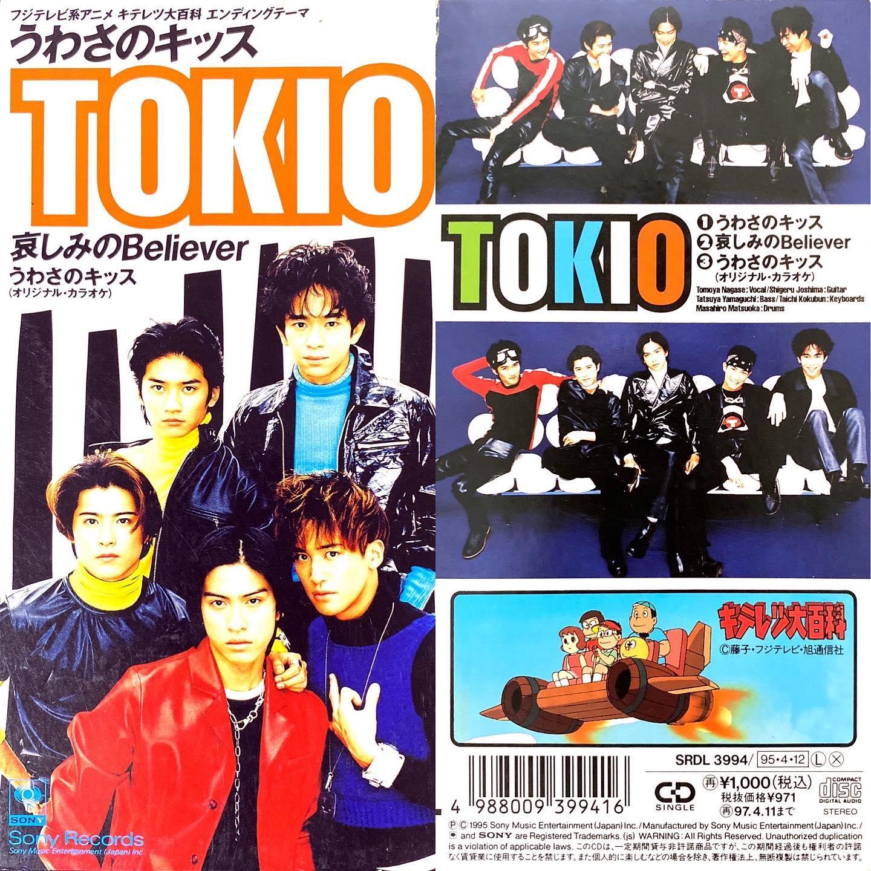 うわさのキッス/TOKIOキテレツ大百科 ED8(1988年~1996年)#センチメンタルグルーヴ#sentimental_groove #アニメ #アニソン #8cmCD #短冊CD#キテレツ大百科 #TOKIO #藤子F不二雄 #JPOP #anime #animesong