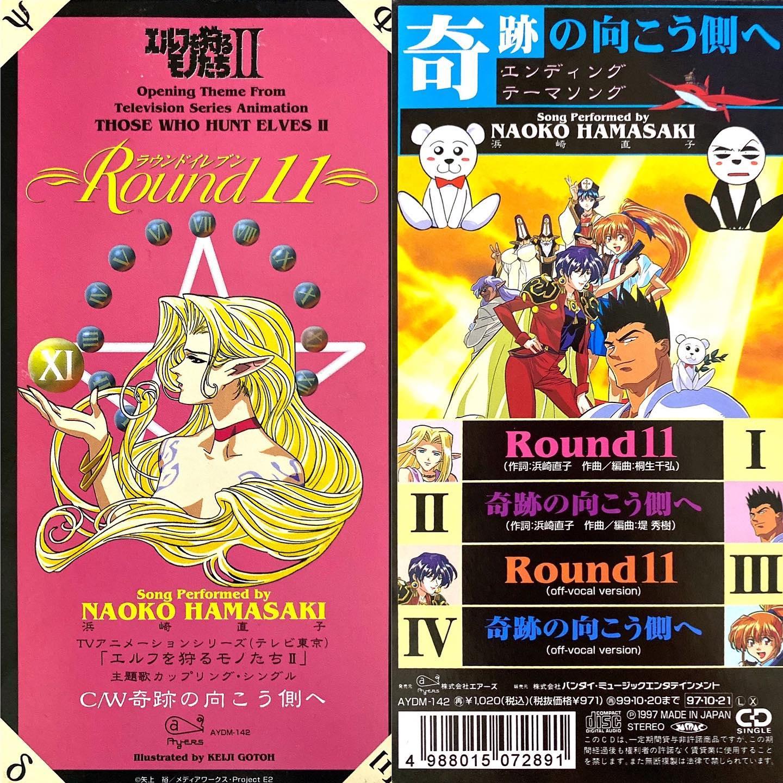 Round11/浜崎直子エルフを狩るモノたちⅡ OP(1997年)#センチメンタルグルーヴ#sentimental_groove #アニメ #アニソン #8cmCD #短冊CD#エルフを狩るモノたち #浜崎直子 #JPOP #anime #animesong
