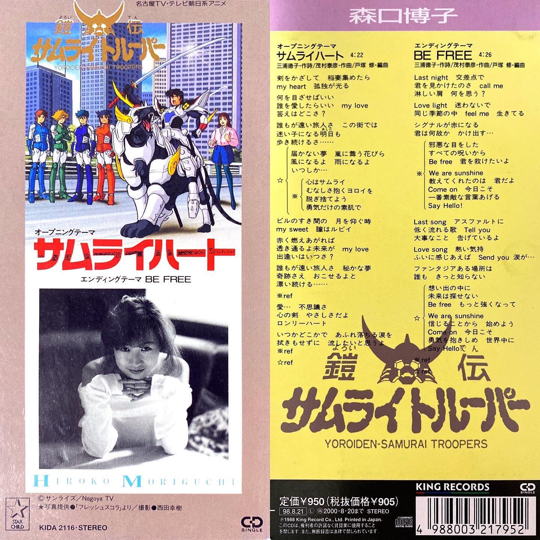 サムライハート/森口博子鎧伝サムライトルーパー OP2(1988年~1989年)#センチメンタルグルーヴ#sentimental_groove #アニメ #アニソン #8cmCD #短冊CD#サムライトルーパー #森口博子 #NG5 #JPOP #anime #animesong