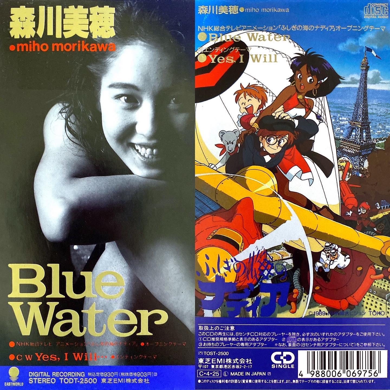 ブルーウォーター/森川美穂ふしぎの海のナディア OP(1990~1991年)#センチメンタルグルーヴ#sentimental_groove #アニメ #アニソン #8cmCD #短冊CD#ふしぎの海のナディア #森川美穂 #NHKアニメ #JPOP #anime #animesong