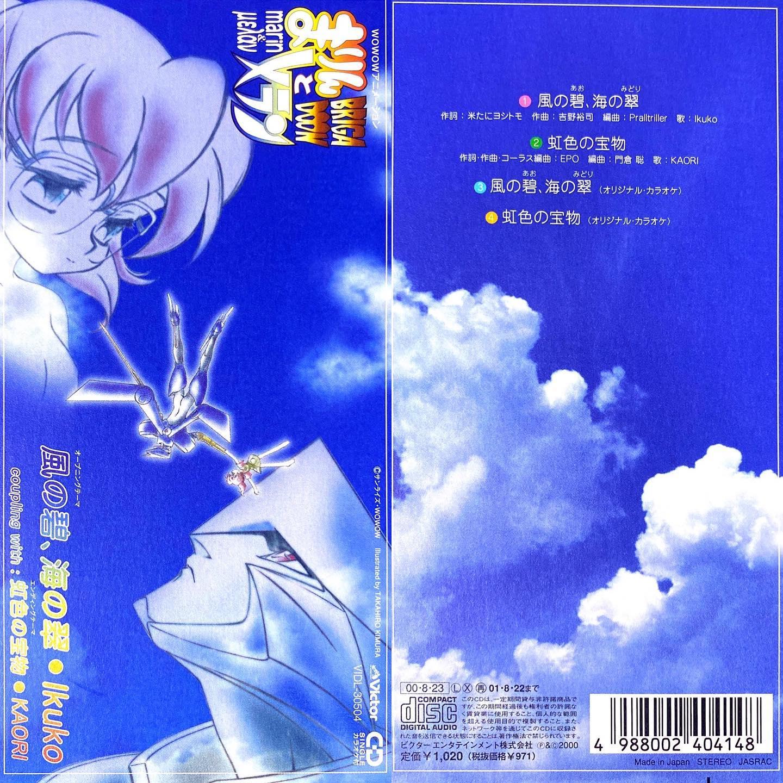 風の碧、海の翠/IkukoBRIGADOONまりんとメラン OP(2000年~2001年)#センチメンタルグルーヴ#sentimental_groove #アニメ #アニソン #8cmCD #短冊CD#まりんとメラン #Ikuko #WOWOW #JPOP #anime #animesong