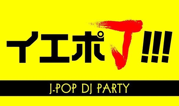 【本日です】J-POP PARTY8/21(土)15時-20時『イエポJ ANNEX』高円寺yakusyu charge:1000¥+要1drink注文※soft drinkのみ色々J-POPかけるぞー!!発見の多そうな予感とても楽しみです!!!何卒よろしくお願い致します♂️ご近所の方も是非ー!!!#イエポ