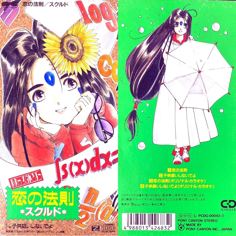 恋の法則/スクルド(久川綾)ああっ女神さまっ キャラソン(1992年)#センチメンタルグルーヴ#sentimental_groove #アニメ #アニソン #8cmCD #短冊CD#ああっ女神さまっ #久川綾 #anime #animesong #アニクラ