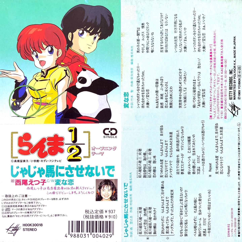 じゃじゃ馬にさせないで/西尾えつ子らんま1/2 OP1(1989年)#センチメンタルグルーヴ#sentimental_groove #アニメ #アニソン #8cmCD #短冊CD#らんま #西尾えつ子 #少年サンデー #高橋留美子 #anime #animesong #アニクラ