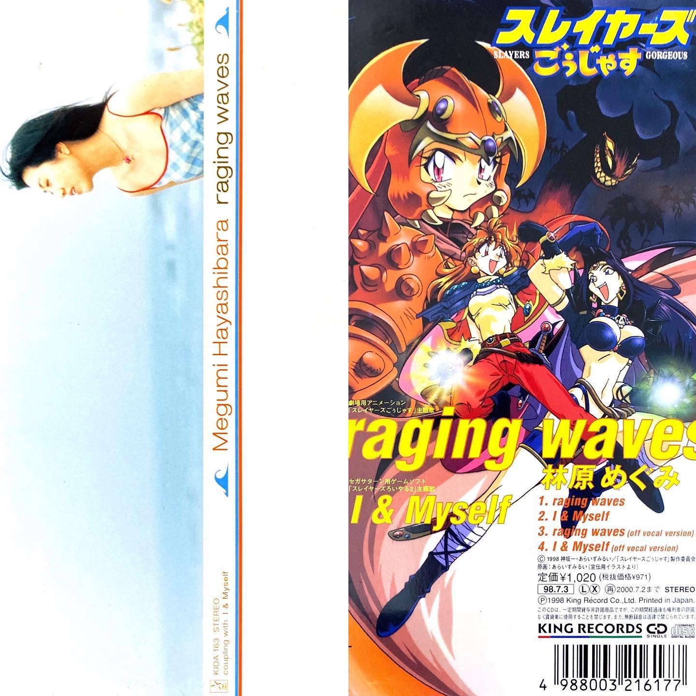 raging waves/林原めぐみ映画 スレイヤーズごぅじゃす 主題歌(1995年)#センチメンタルグルーヴ#sentimental_groove #アニメ #アニソン #8cmCD #短冊CD#スレイヤーズ #林原めぐみ #映画 #anime #animesong