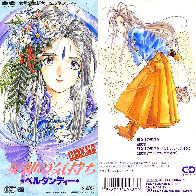 女神の気持ち/ベルダンディー(井上喜久子)ああっ女神さまっ キャラソン(1992年)#センチメンタルグルーヴ#sentimental_groove #アニメ #アニソン #8cmCD #短冊CD#ああっ女神さまっ #井上喜久子 #anime #animesong #アニクラ