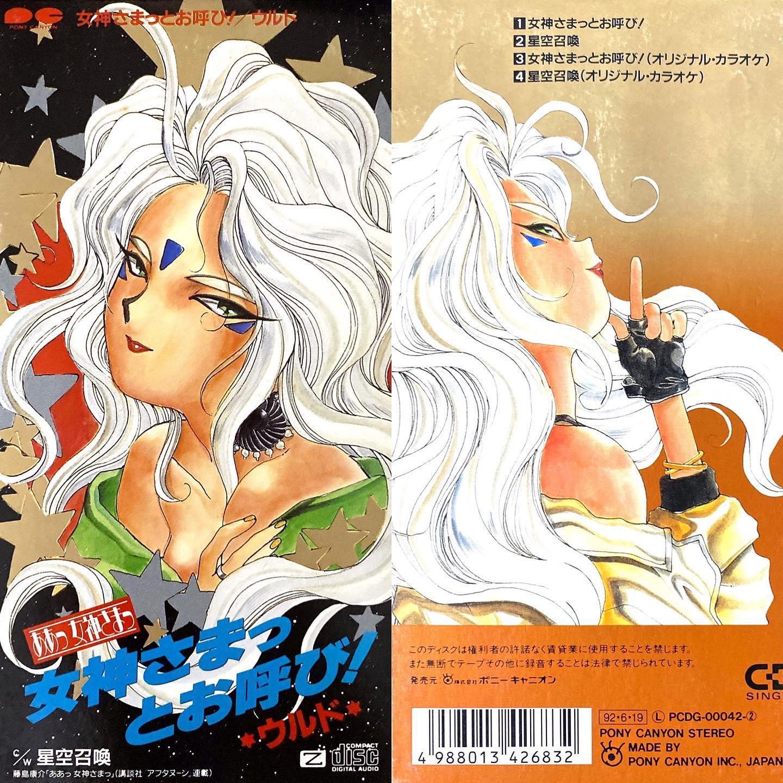 女神さまっとお呼び!/ウルド(冬馬由美)ああっ女神さまっ キャラソン(1992年)#センチメンタルグルーヴ#sentimental_groove #アニメ #アニソン #8cmCD #短冊CD#ああっ女神さまっ #冬馬由美 #anime #animesong #アニクラ